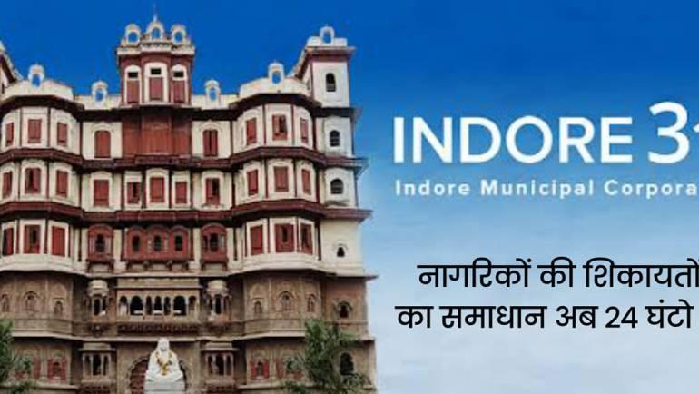 नगरनिगम इंदौर में 24 घण्टों के भीतर होगा शिकायतों का समाधान – इंस्टॉल करें 311 एप अपने मोबाइल में और समाधान पाइए।